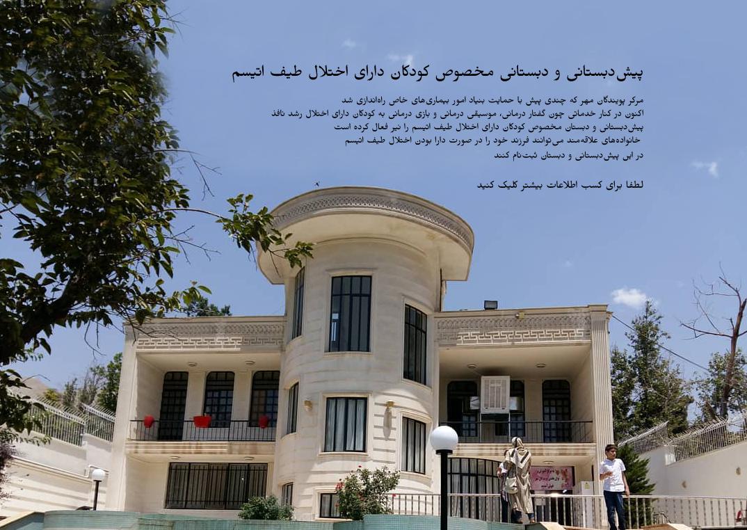 مرکز آموزشی و توانبخشی پویندگان مهر